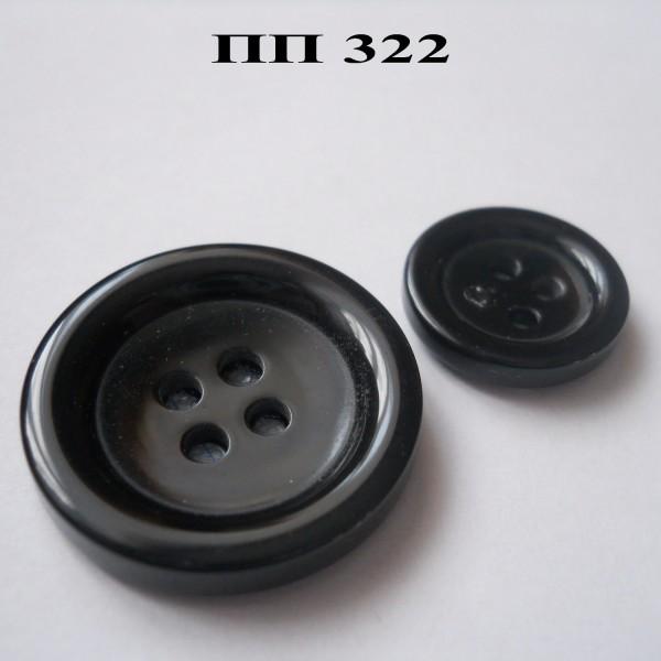 Гудзик ПП-322