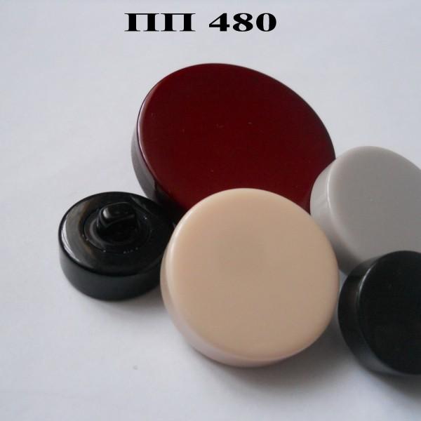 Гудзики ПП-480